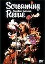 忌野清志郎/Screaming Revue ※再発売(DVD) ◆20%OFF!