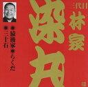 林家染丸[三代目]/ビクター落語 上方篇 三代目 林家染丸1: 猿後家・らくだ・三十石(CD)
