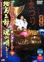 北島三郎特別公演 オンステージ19 北島三郎、魂の唄を…(DVD)