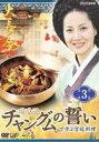 【最大半額決算セール!】 チャングムの誓い で学ぶ宮廷料理 VOL.3(DVD) ◆25%OFF!