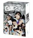 《送料無料》AKB48/AKB48グループ臨時総会 ~白黒つけようじゃないか!~(AKB48グループ総出演公演+HKT48単独公演)(Blu-ray) ◆20%OFF!