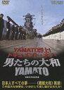 最大40%OFF!東映まつり!★YAMATO浮上!-ドキュメント・オブ・『男たちの大和/YAMATO』- ◆23...