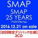 《送料無料》SMAP/SMAP 25 YEARS(初回限定仕様/デジパック仕様)(CD)