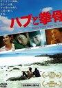 ハブと拳骨 Bloody Snake Under The Sun [DVD]