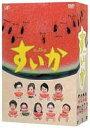 《送料無料》すいか DVD-BOX(DVD)