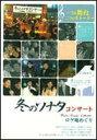 冬のソナタ コンサート(DVD) ◆20%OFF!