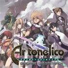 送料無料》(ゲーム・サウンドトラック) アルトネリコ 世界の終わりで詩い続ける少女 オリジナルサウンドトラック(CD)