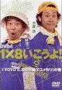 YO YO'S 大泉洋、木村洋二/DVDの1×8いこうよ!2 YO YO'S、北の大地でコメ作り!の巻(DVD) ◆20%OFF!