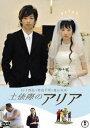 土俵際のアリア(DVD)