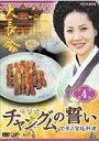 「チャングムの誓い」で学ぶ宮廷料理 VOL.4 ◆20%OFF!
