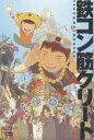鉄コン筋クリート〈通常版〉(DVD) ◆20%OFF!