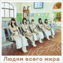 NGT48 / 世界の人へ(Type-A/CD+DVD) [...