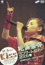 松浦亜弥/コンサートツアー2005春 101回目のKISS HAND IN HAND(DVD)