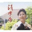 てらその淳子/清水寺~きよみずでら~ c/w城崎湯情(CD)