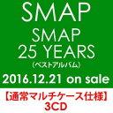《送料無料》SMAP/SMAP 25 YEARS(通常盤)(CD)