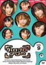 ハロプロアワー Vol.9(DVD) ◆20%OFF!
