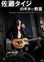 佐藤タイジのギター教室〜踊る阿呆に見る阿呆 同じ阿呆なら踊らにゃそんそん(DVD)
