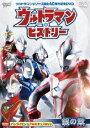 ウルトラマン・ヒストリー <銀の章>(DVD) ◆20%OFF!