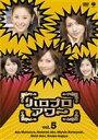 ハロプロアワー Vol.5(DVD) ◆20%OFF!