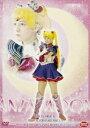 《送料無料》美少女戦士セーラームーン ミュージカル 大山アンザ編(上)(DVD)