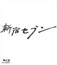 新宿セブン Blu-ray BOX(Blu-ray)