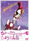 ひょっこりひょうたん島 グレート・マジョリタンの巻 Vol.5(DVD)