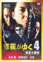 修羅がゆく4 東京大戦争(DVD)