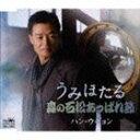 ハン・ウギョン[韓宇景]/うみほたる/森の石松あっぱれ節(CD)