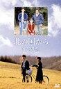 【グッドスマイル】 北の国から '87初恋(DVD) ◆25%OFF!