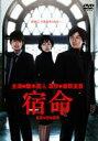 藤木直人主演×東野圭吾原作 宿命(DVD) ◆20%OFF!