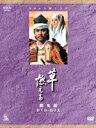 草燃える NHK大河ドラマ 総集編 DVD-BOX(DVD) ◆20%OFF!