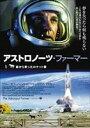 アストロノーツ・ファーマー-庭から昇ったロケット雲- [DVD]