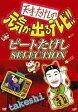 ショッピングSelection 天才・たけしの元気が出るテレビ!! ビートたけし SELECTION(DVD)