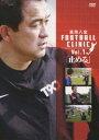 風間八宏 FOOTBALL CLINIC VOL.1 「止める」(DVD)