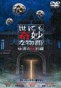 世にも奇妙な物語 映画の特別編 ◆20%OFF!