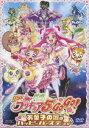 映画 Yes!プリキュア5GoGo! お菓子の国のハッピーバースデイ♪【初回限定版】DVD ◆20%OFF!