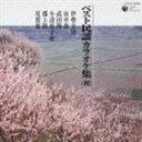 ベスト 民謡カラオケ集(四)(CD)