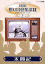NHK想い出倶楽部II 〜黎明期の大河ドラマ編〜 3 太閤記(DVD) ◆20%OFF!