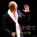 《送料無料》松山千春/愛が全て(CD)
