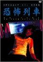 日野日出志の怪奇劇場 恐怖列車(DVD) ◆20%OFF!