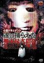 心霊ドキュメント 遂に捕らえた!!怨霊怪奇現象!!(DVD)