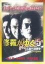 修羅がゆく5 広島代理戦争(DVD)