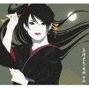 島津亜矢/島津亜矢の男歌・女歌(CD)