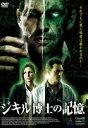 ジキル博士の記憶(DVD)