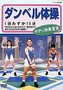 エントリーで全品ポイント5?14倍!3月2日am9時59分迄 ダンベル体操 ボディ改革宣言 NHK DVD(DVD) ◆20%OFF!