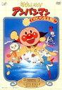 【歳末特価】それいけ!アンパンマン 劇場版 てのひらを太陽に(DVD) ◆26%OFF!