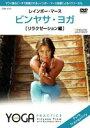 エントリーで全品ポイント5?14倍!3月2日am9時59分迄 レインボーマース/ビンヤサ・ヨガ<リラクゼーション編>(DVD) ◆20%OFF!