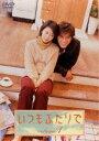 いつもふたりで 1(DVD) ◆20%OFF!