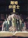 離婚弁護士2?ハンサムウーマン?DVD-BOX(DVD) ◆20%OFF!