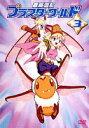 冒険遊記プラスターワールド 3(DVD) ◆20%OFF!